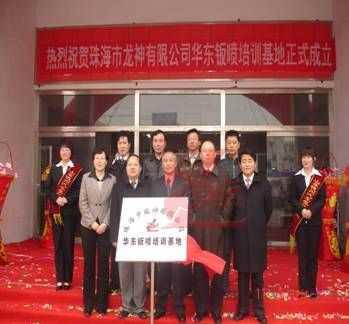 东科学技术职业学院于2006年共同 在山东德州汽摩学校正式挂牌成立